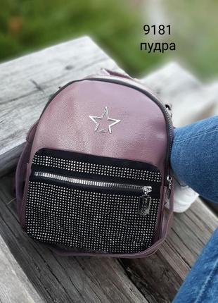 Новый модный рюкзак/сумка