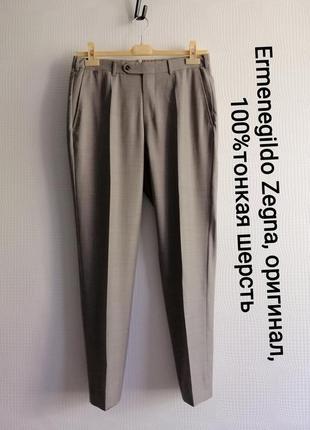 Шерстяные, новые штаны  ermenegildo zegna,из тонкой натур шерсти 100%, р.7-48r