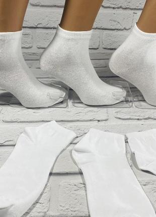 12 шт базовые белые носки женские