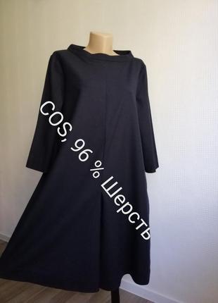 Шерстяное платье cos,оверсайз из 96% натур. шерсти,р. 40,170/92a,38,36,10,12,14