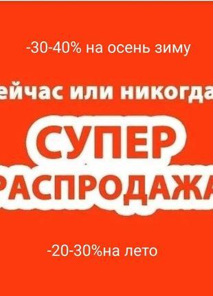 Ликвидация завалов!!!! сроно распродаюсь