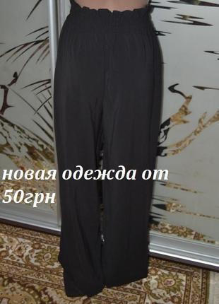 Широкие брюки кюлоты на резинке
