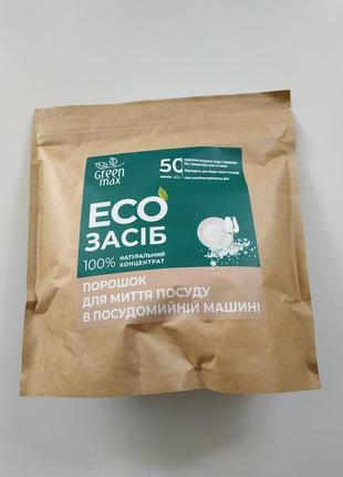 Екозасіб натуральний для миття посуду в посудомийній машині 500 г.