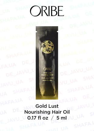 Питательное масло для волос oribe gold lust nourishing hair oil