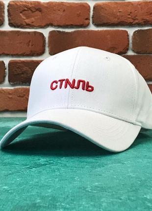 Белая кепка с надписью стиль базовая кепка унисекс