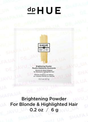 Пудра для сияния блеска и цвета волос dphue brightening powder for blonde & highlighted hair