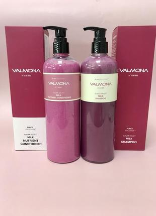 Серія для волосся з комплексом із молока і екстрактом ягід valmona sugar velvet