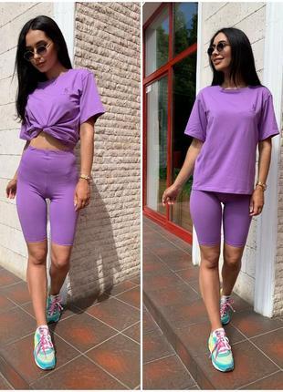 Костюм с шортами велосипедками летний женский футболка  лиловый фиолетовый
