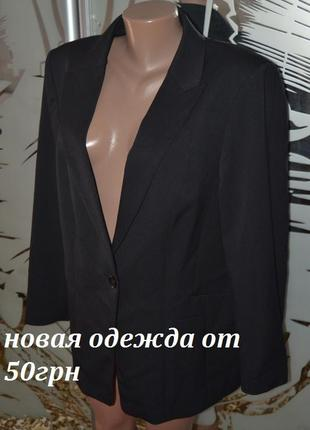 Плотный пиджак жакет