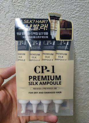 Ампула для ввостановления волос cp-1 premium silk ampoule, 1 уп.2 фото
