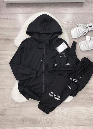 Чёрный спортивный костюм тройка штаны топ и кофта