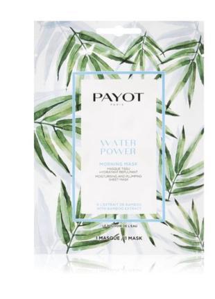 Payot morning mask water power увлажняющая тканевая маска