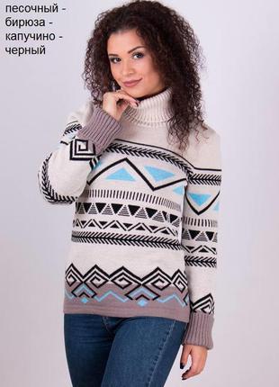 Красивый, вязаный свитер (44-50 р.)есть другие цвета