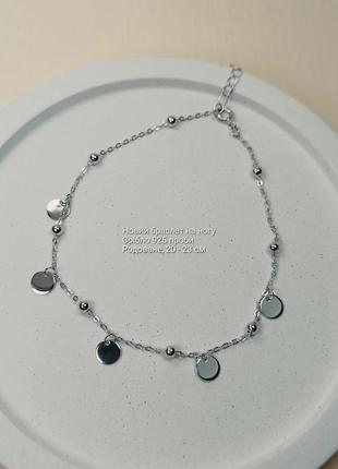 Срібний браслет на ногу красивый серебряный браслет на ногу серебро 925