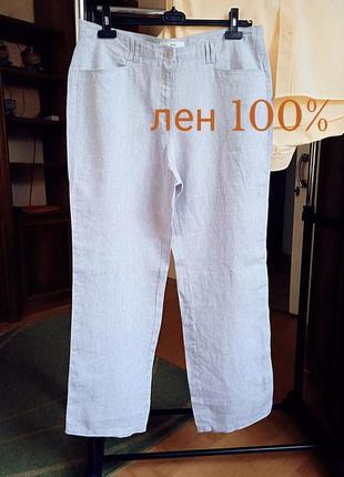 """Р.46 """"brax"""" льняные брюки ,штаны лен 100% cos max mara"""