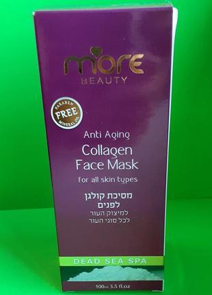 💥колагенова маска для обличчя