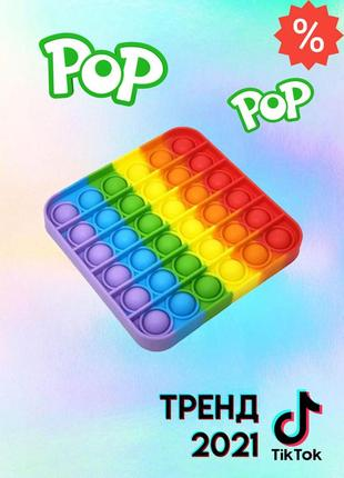 Игрушка антистресс поп ит pop it бесконечная пупырка квадрат