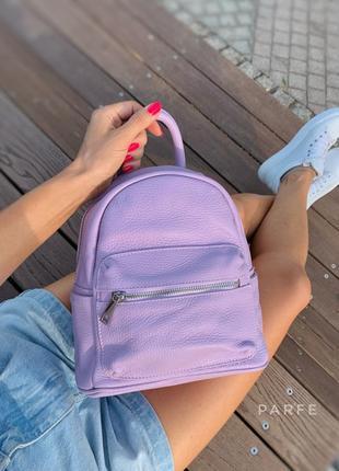 Летний кожаный лавандовый рюкзак