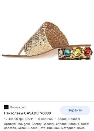 Шлёпанцы casadei. оригинал