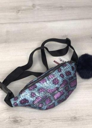 Женская молодежная поясная сумка бананка кожа змеи aliri-608-03 голубая с сиреневым