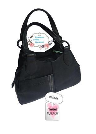 Женская кожаная сумка radley