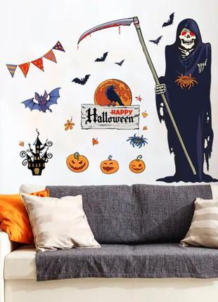 Интерьерная наклейка декор дома на хэллоуин