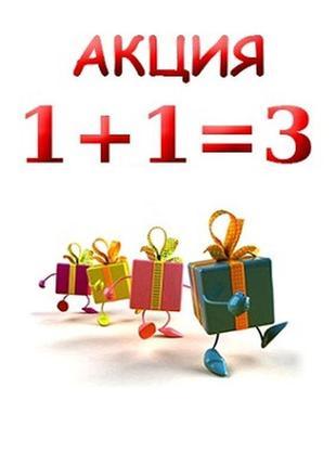 Акция 1+1=3!!! на весь товар