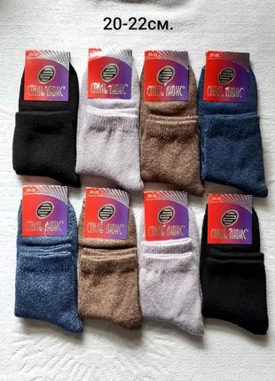 Подростковые зимние шерстяные носки без махры sl 20-22 см. ассорти .