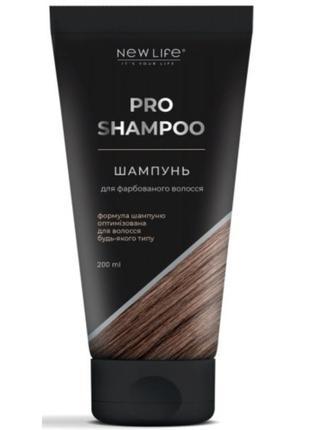 Шампунь для фарбованого волосся шатен