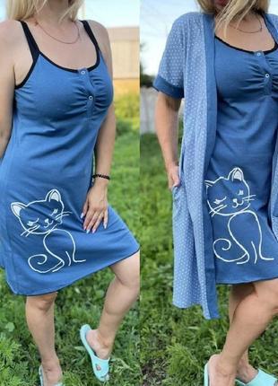 Комплект женский домашний халат на запах и ночная рубашка подойдет кормящей