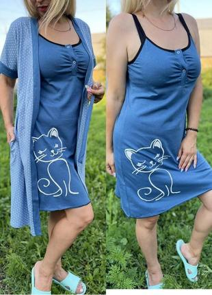 Комплект халат и ночнушка ночная рубашка нічнушка нічна сорочка