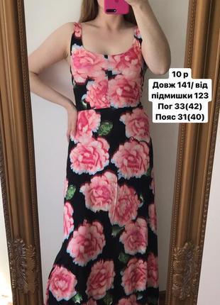 Срочно🔥летнее платье в пол в цветы