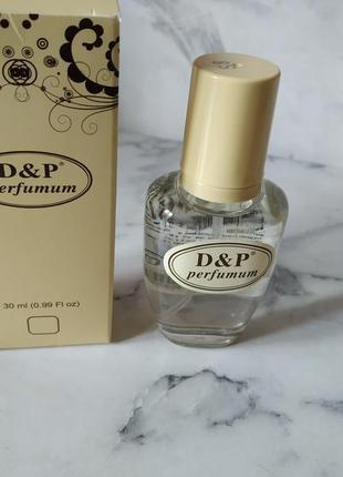 Очень стойкий парфюм d&p-  s 8