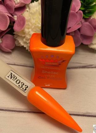 Гель-лак для ногтей master professional №033 оранжевый неон