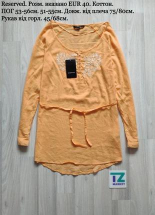 Женская рубашка блуза с вышивкой от reserved
