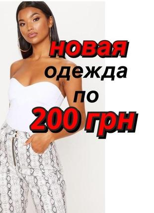 🆘🔥все по 100грн ликвидация 🆘🔥       белый боди бандо