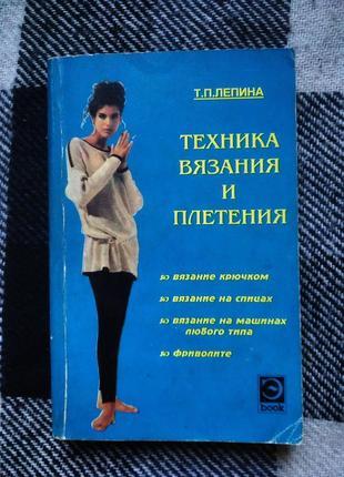 """Книга """"техника вязания и плетения"""""""