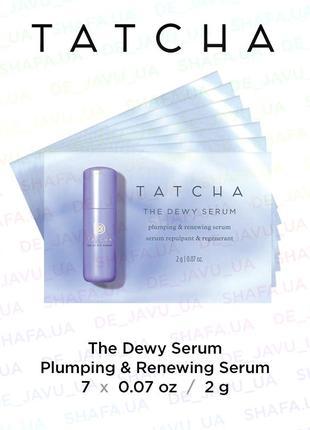 Омолаживающая сыворотка для лица tatcha the dewy serum 14 г