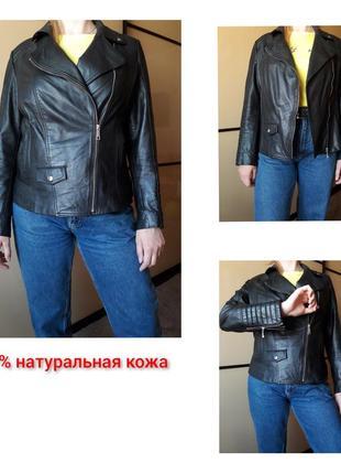 Черная натуральная  кожанаякуртка косуха размер л-14-48  от бренда tu