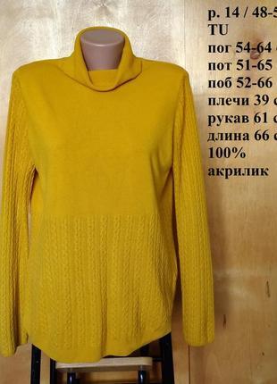 Р 14 / 48-50 теплый солнечный мягкий желтый цвета охра свитерок кофточка гольф с узором tu