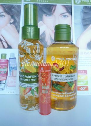 Шикарный набор ив роше с ароматом манго спрей,гель и бальзам для губ