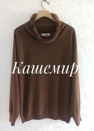 Кашемировый свитер с норкой max & moi, 42