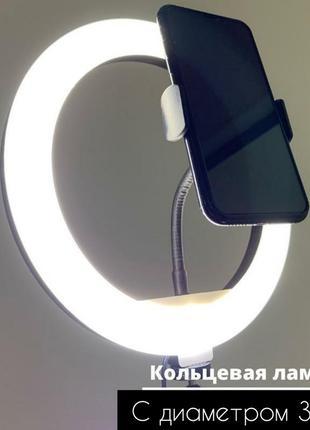 ♥️кольцевая лампа с диаметром 30см, держателем телефона + штатив 2 метра 10 сантиметров