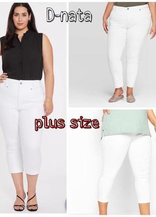 Белые джинсы 7/8 plus size