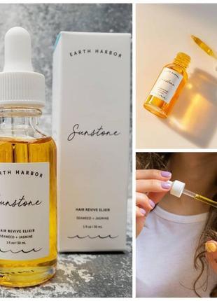 Масло для волос earth harbor sunstone hair revive elixir