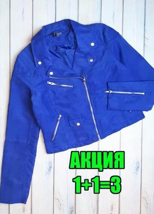 💥1+1=3 яркая синяя куртка косуха ветровка электрик h&m, размер 44 - 46