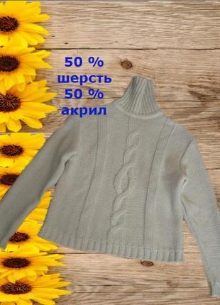 🌿🌿теплый 50 % шерсти женский свитер полушерсть бежевый с косичкой🌿🌿