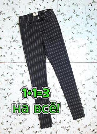 🎁1+1=3 серо-черные зауженные узкие джинсы скинни высокая посадка tally weijl, размер 42 - 44