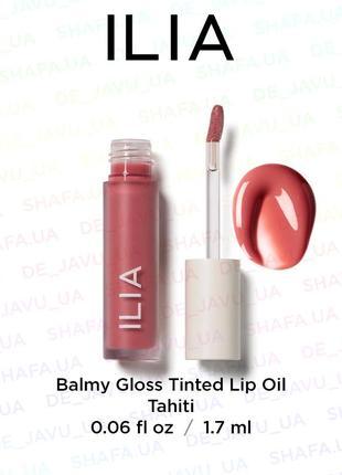 Тинт - масло для губ ilia balmy gloss tinted lip oil tahiti бальзам