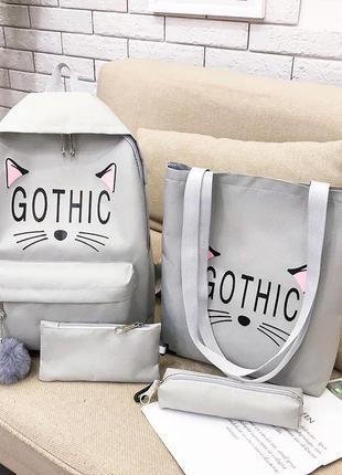 Комплект 4в1 рюкзак сумка пенал косметичка набор кот котик портфель серый